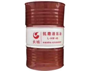 长城L-HM46抗磨液压油 170kg